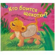Книга для малышейКто боится щекотки? Потрогай и погладь Мозаика-Синтез 9785431512841