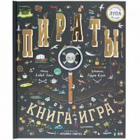 Книга-игра с лупой Пираты Мозаика-синтез 9785431512926
