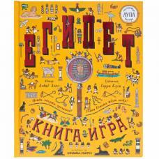 Книга-игра с лупой Египет Мозаика-синтез 9785431512933