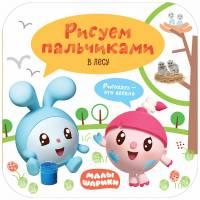 Книга для творчества Малышарики Рисуем пальчиками В лесу Мозаика-Синтез 9785431513503