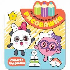 Книга для малышей Малышарики Рисовашка Раскрашиваем по символам Мозаика-синтез 9785431513916