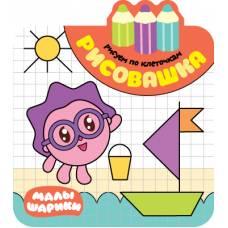 Книга для малышей Малышарики Рисовашка Рисуем по клеточкам Мозаика-синтез 9785431513923