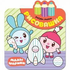 Книга для малышей Малышарики Рисовашка Рисуем линии Мозаика-синтез 9785431513930