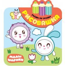 Книга для малышей Малышарики Рисовашка Рисуем по точкам Мозаика-синтез 9785431513947