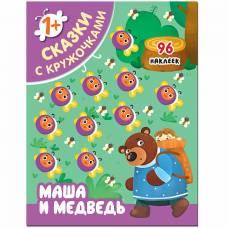 Книга для малышей Сказки с кружочками Маша и медведь  Мозаика-Синтез 9785431513978