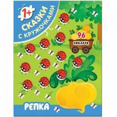 Книга для малышей Сказки с кружочками Репка Мозаика-Синтез 9785431513985
