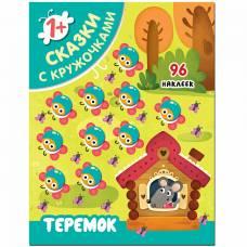 Книга для малышей Сказки с кружочками Теремок Мозаика-Синтез 9785431513992