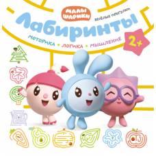 Книга для малышей Малышарики Лабиринты Веселые прогулки Мозаика-Синтез 9785431514005