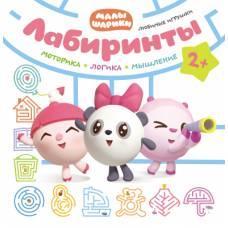Книга для малышей Малышарики Лабиринты Любимые игрушки Мозаика-Синтез 9785431514012