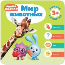 Книга Мир животных Курс раннего развития Малышарики Четвертый год Мозаика-синтез 9785431514302