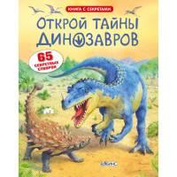 Книга с секретами Открой тайны динозавров Робинс 9785436601144