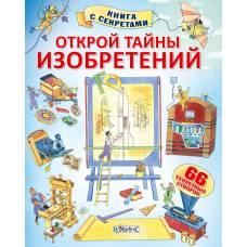 Книга с секретами Открой тайны изобретений Робинс 9785436602141