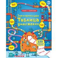 Книга с секретами  Занимательная таблица умножения Робинс 9785436602578