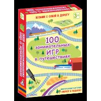 Асборн - карточки 100 занимательных игр в путешествиях Робинс 9785436602615