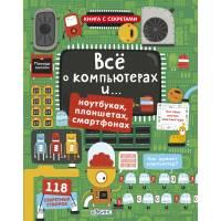 Книга с секретами Все о компьютерах Робинс 9785436603278
