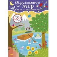 Книга 600 наклеек Окружающий мир Робинс 9785436603797