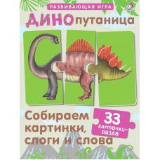 Набор карточек-пазлов Динопутаница Собираем картинки, слоги, слова Робинс 9785436604114