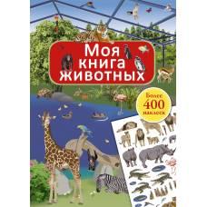 Книга с наклейками Моя книга животных Робинс 9785436604497