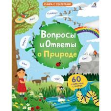 Книга с секретами Вопросы и ответы о природе Робинс 9785436604718