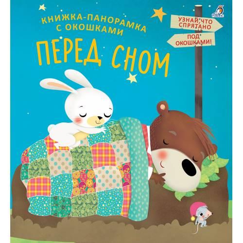 Книга для малышей Книжка - панорамка с окошками. Перед сном Робинс 9785436604886