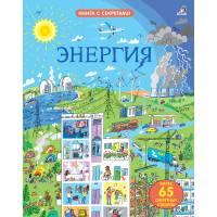 Книга с секретами Энергия Робинс 9785436604916