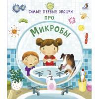 Книга с секретами Про микробы Самые первые окошки Робинс 9785436604961