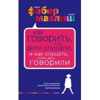 Книга Фабер А., Мазлиш Э.Как говорить, чтобы дети слушали, и как слушать, чтобы дети говорили Эксмо 9785699944873