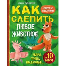 Книга Кабаченко С. Как слепить из пластилина любое животное за 10 минут. Звери, птицы, насекомые...Эксмо 9785699946662