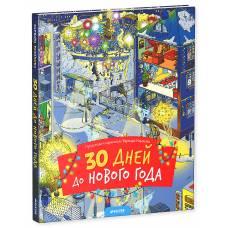 Книга Разакова В. 30 дней до Нового года Клевер 9785906882417