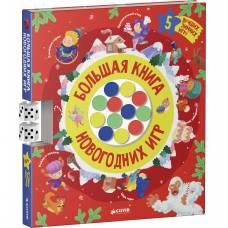 Книга Карякина О. Большая книга новогодних игр Клевер 9785906951557