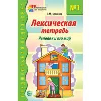 Косинова Е.М. Лексическая тетрадь № 1 Человек и его мир  ТЦ Сфера 9785994902479