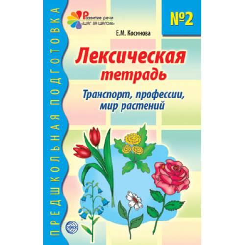 Косинова Е.М. Лексическая тетрадь № 2 Транспорт, профессии, мир растений  ТЦ Сфера 9785994902950