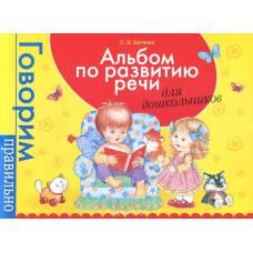 Альбом по развитию речи для дошкольников Говорим правильно 978-5-353-06213-4