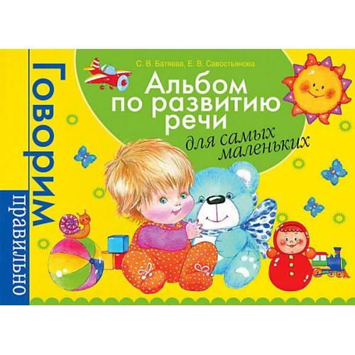 Альбом по развитию речи для самых маленьких Говорим правильно С.Батяева
