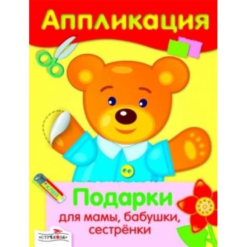 Аппликация Подарки для мамы, бабушки, сестрёнки Стрекоза 978-5-9951-1683-7