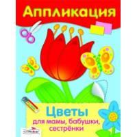 Аппликация Цветы для мамы, бабушки, сестрёнки Стрекоза 978-5-9951-1678-3