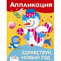 Аппликация Здравствуй, Новый год! Стрекоза 978-5-9951-0896-2