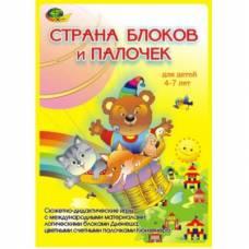 Раннее развитие Альбом Страна блоков и палочек   КОРВЕТ 5140