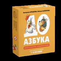Набор карточек ДОазбука Пособие для развития речи Поляндрия 978-5-9908965-7-4
