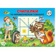 Альбом с заданиями Считалки на Математическом планшете КОРВЕТ 4680000430647