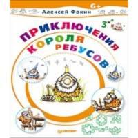 Книга Алексей Фокин: Приключения Короля Ребусов Питер 978-5-4461-0339-3