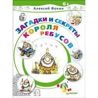 Книга Алексей Фокин: Загадки и секреты Короля Ребусов Питер 978-5-4461-0342-3