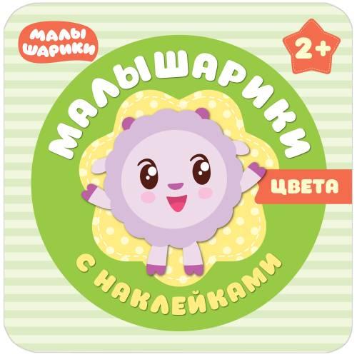 Книга для малышей Малышарики с наклейками Цвета Мозаика-синтез 978-5-43150-987-2