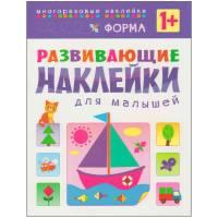 Книга для малышей Развивающие наклейки Форма Мозаика-Синтез 978-5-43150-356-6