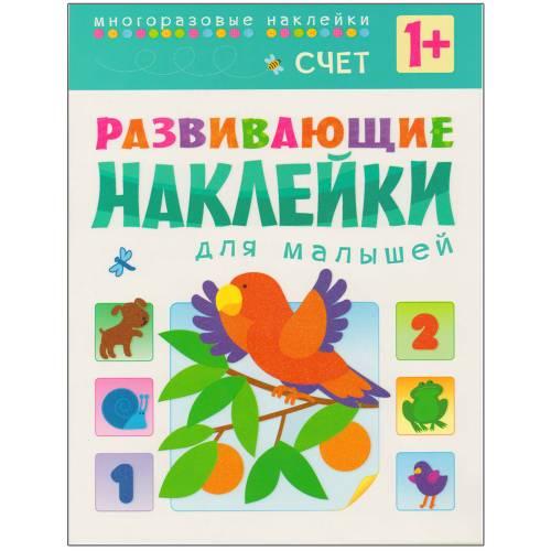 Книга для малышей Развивающие наклейки Счет Мозаика-Синтез 978-5-43150-455-6