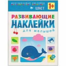 Книга для малышей Развивающие наклейки Цвет Мозаика-Синтез 978-5-43150-357-3