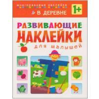 Книга для малышей Развивающие наклейки В деревне Мозаика-Синтез 978-5-43150-417-4