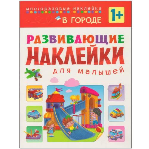 Книга для малышей Развивающие наклейки В городе Мозаика-Синтез 978-5-43150-699-4