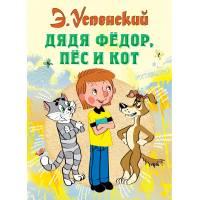 Книга Эдуард Успенский: Дядя Федор, пес и кот АСТ 978-5-17-077363-3