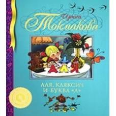 """Книга Ирина Токмакова: Аля, Кляксич и буква """"А"""", Махаон 978-5-389-00432-0"""